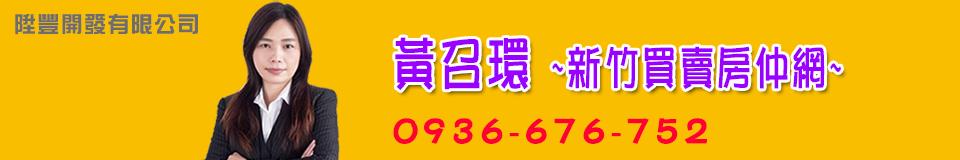 永慶不動產-黃召環~新竹買賣房仲網~